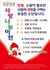 이천시, 2018 하반기 사랑 나눔 헌혈운동 실시