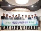 군산시 의회, 예결특위, 역량강화 워크숍 성료