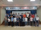 한국폴리텍 익산캠퍼스, 실내인테리어시공 전문가 양성과정 입소식 가져
