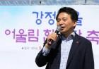 """원희룡 지사, """"강정마을 공동체회복 의지"""" 피력"""