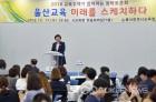 '울산교육 미래를 스케치하다'…울산교육청 '원탁토론회'
