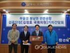 """김정호 국회의원 """"김해신공항 검증작업 본격화"""""""