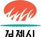 김제시민 화합 음악회, 23일 '감동으로 다가 와'