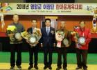 영암군, '2018 이장단 한마음대회' 개최