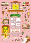 '청춘들아 쇼핑과 축제를 즐기자'...킨텍스, '청춘랜드' 개최