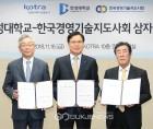 한국경영기술지도사회-KOTRA-한성대학교 MOU