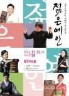 청주시립국악단 110회 정기연주회 '젊은 예인' 공연