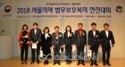 한국법무보호복지공단 서울지부, 법무보호복지 전진대회 개최