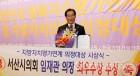 서산시의회 임재관 의장, 지방자치평가연계 의정대상 시상식서 '최우수상'