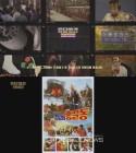 '응답하라 1988' 심형래, '동물의 왕국' 펭귄 '슈퍼홍길동' 포스터 등장
