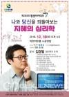 이천시, 오는 18일 제205회 평생아카데미 개최