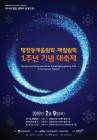 오는 2월 9일, '평창동계올림픽.패럴림픽1주년대축제' 개최!
