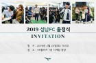 성남FC, 23일 시민들과 함께하는 2019 출정식 개최!