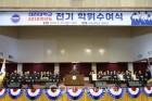 대진대, 2018년 석사 68명, 박사 15명 학위 수여식.