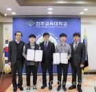 전주교육대, 일본 북해도 교육대학 교환학생 장학금 전달