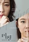 '미씽' 공효진, 한매 役 '불쌍하고 안타까워'