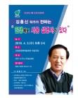산청군, 김홍신 작가 초청 군민 교양강좌