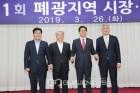 """""""강원랜드 정규직 전환, 알파인경기장 합리적 복원해야"""""""