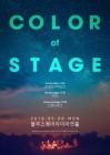 실내형페스티벌 '컬러오브스테이지', 5월 6일 블루스퀘어 개최!