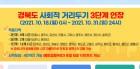 [총정리] 경북도 사회적거리두기 3단계