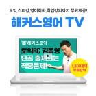해커스영어TV, 토익, 토스, 영어회화, 취업 무료인강 총망라