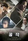 영화 '공작' 입소문 타고 한국 박스오피스 1위