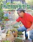 '자연이 가득한 집' 11월호 출간