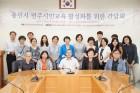 용인시의회, 용인시 민주시민교육 활성화 위한 간담회 열어