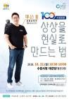 수원시, 100번째 수원포럼 강연자는 로봇공학자 데니스 홍 박사