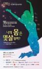 '제8회 서면메디컬스트리트 축제' 19일 팡파르