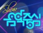 쇼음악중심, 엑소·키·트와이스·아이즈원 출연…엑소 '찬열' 스페셜 MC까지