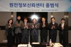 한수원, 투명한 정보공개 위한 '원전정보신뢰센터' 출범