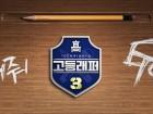 엠넷 '고등래퍼3', 내달 22일 첫 방송… 더 콰이엇기리보이 등 막강 멘토 공개