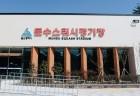 울산시설공단, 문수스쿼시장 재개장 및 오픈데이 개최