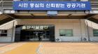 울산시설공단, 거리두기 완화 따른 '휴장 시설 재개장'