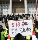 문재인-유시민-박원순도 5-18 유공자?