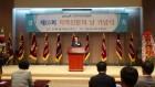 (사)전국지역신문협회, 제15회 지역신문의 날 기념식 개최