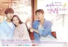 8월 14일 지상파 시청률 순위, 신혜선X양세종X안효섭 '서른이지만' 월화극 1위