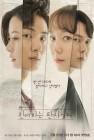 8월 15일 지상파 시청률 순위, 윤시윤X이유영 '친애하는 판사님께' 수목극 1위