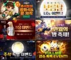 컴투스, 모바일 게임 14종 추석맞이 특별 이벤트
