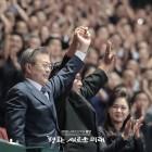 문재인 대통령 평양 5.1경기장 연설은 명(名)연설이었다!