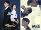 10월 18일 지상파 시청률 순위, '내 뒤에 테리우스'·'흉부외과' 수목극 1-2위
