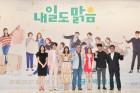 10월 22일 지상파 시청률 순위, 1위 일일극 설인아X하승리 '내일도 맑음' 23.8%