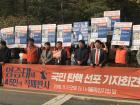 """민중당 """"국민과 함께 적폐판사 척결 국민탄핵 돌입"""" 선언"""