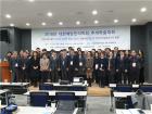 한약진흥재단, 2018년 추계 학술대회 개최