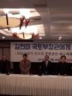 """KAL858기 사건 진상규명위 """"사고 전면 재조사해야"""""""