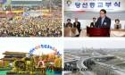 익산시 '10대 시정뉴스' 발표