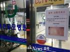 옥천군, 홍역 확산 조기 차단..홍보활동 강화