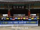 전국시ㆍ도의회의장협의회, 5.18 민주화운동 모독 규탄대회