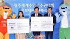 이낙연 총리·국악인 오정해, 광주수영대회 홍보대사 됐다